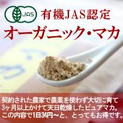 有機JAS 安心安全で効果的な オーガニック・マカ  の商品画像