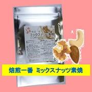 「焙煎一番ミックスナッツ素焼(共立食品株式会社)」の商品画像の1枚目