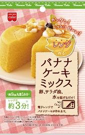 「レンジで作るバナナケーキミックス(共立食品株式会社)」の商品画像