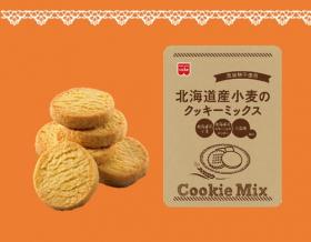 「北海道産小麦のクッキーミックス(共立食品株式会社)」の商品画像