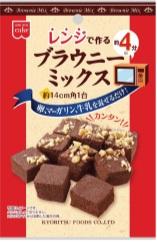 「レンジで作る ブラウニーミックス(共立食品株式会社)」の商品画像