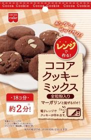 「レンジで作る ココアクッキーミックス(共立食品株式会社)」の商品画像