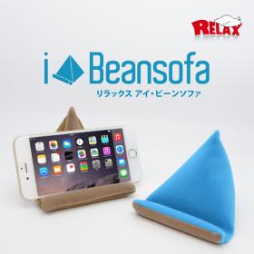 <RELAX/リラックス>iBeansofa/アイビーンソファ スマホスタンドの商品画像