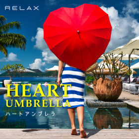 株式会社シンシアの取り扱い商品「〈RELAX/リラックス〉HEART UMBRELLA/ハートアンブレラ」の画像