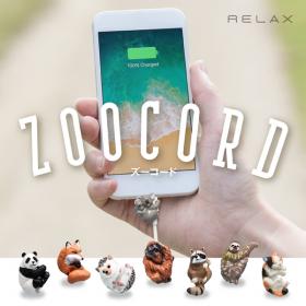 「〈RELAX/リラックス〉ZOO CORD/ズーコード(株式会社シンシア)」の商品画像