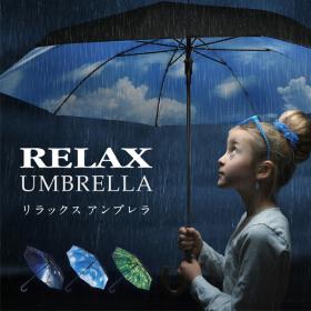 〈RELAX/リラックス〉UMBRELLA/アンブレラ 長傘の商品画像