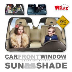「〈RELAX/リラックス〉CAR SUNSHADE/カーサンシェード(株式会社シンシア)」の商品画像