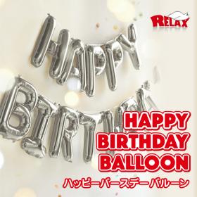 HAPPY BIRTHDAY BALLOON/ハッピーバースデーバルーンの商品画像