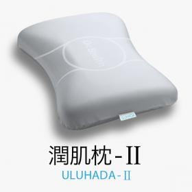 潤肌枕 -Ⅱ ULUHADA -Ⅱの商品画像