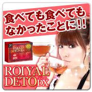ロイヤルデトDXの商品画像