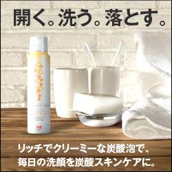 ディースプラッシュ・ラベッラ 温感炭酸洗顔フォームの商品画像
