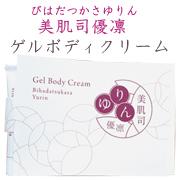 「【美肌司優凛 ゲルボディクリーム】(株式会社パイナチュラル)」の商品画像