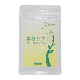 「葉酸サプリ 鉄・カルシウム+(VEGESTORYー植物工場物語ー)」の商品画像