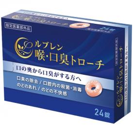 「ルブレン 喉・口臭トローチ(株式会社いいの製薬)」の商品画像