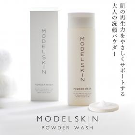モデルスキン洗顔パウダーの口コミ(クチコミ)情報の商品写真