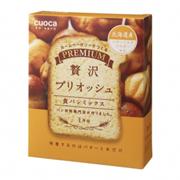「【プレミアム】cuoca食パンミックス(贅沢ブリオッシュ)箱入・イースト付き(cuoca)」の商品画像