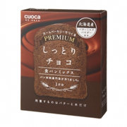 「【プレミアム】cuoca食パンミックス(しっとりチョコ)箱入・イースト付き(cuoca)」の商品画像