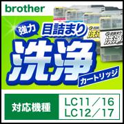 「ブラザー LC11・16/LC12・17専用 強力目詰まり洗浄カートリッジ(プリンタス株式会社)」の商品画像の1枚目