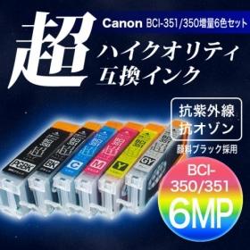 「キヤノンBCI-351XL+350XL 超ハイクオリティ互換インク(プリンタス株式会社)」の商品画像