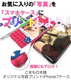 【写真印刷】オリジナル写真プリント iPhone7用ハードケースの商品画像