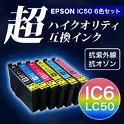 「IC50超ハイクオリティ互換インク(プリンタス株式会社)」の商品画像