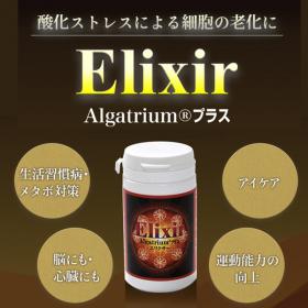 Elixirエリクサーの商品画像