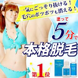 「ゼロクリーンクリーム&ローション (zero clean)【1本】(株式会社美健コーポレーション)」の商品画像