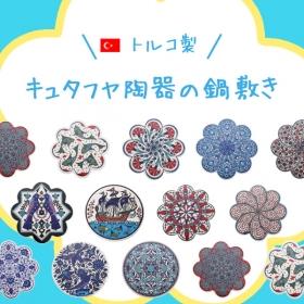 トルコ製 キュタフヤ陶器の鍋敷きの口コミ(クチコミ)情報の商品写真