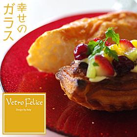 """""""幸せなガラス""""Vetro Felice(ヴェトロ・フェリーチェ)の商品画像"""