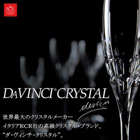 「ダ・ヴィンチクリスタル-DAVINCI CRYSTAL-(ブランド洋食器専門店 ル・ノーブル(Le-noble))」の商品画像