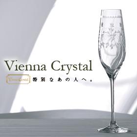 クラシックで華やかなグラスブランド「ヴィエナクリスタル」の商品画像