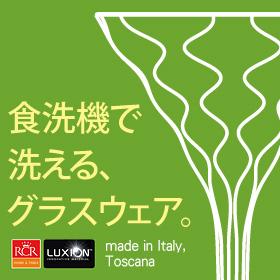 「食洗機で洗える、軽くて丈夫なグラスウェアRCR社「Home&Table」(ブランド洋食器専門店 ル・ノーブル(Le-noble))」の商品画像