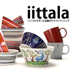 「シンプルモダンと伝統のクラフトマンシップを継承するブランド「iittala」(ブランド洋食器専門店 ル・ノーブル(Le-noble))」の商品画像