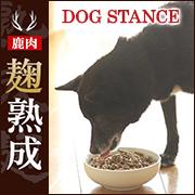 株式会社プロ・アクティブの取り扱い商品「DOGSTANCE鹿肉 麹熟成 300g/鹿肉 ドッグフード 犬用」の画像
