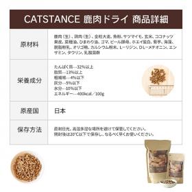 「CATSTANCE 鹿肉ドライ(株式会社プロ・アクティブ)」の商品画像の3枚目