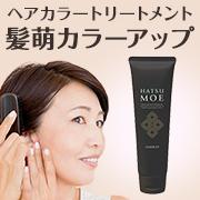 株式会社プロ・アクティブの取り扱い商品「髪萌カラーアップ」の画像