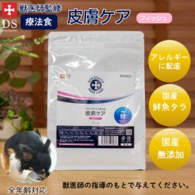 ドッグスタンス 療法食 皮膚ケア(フィッシュ)の商品画像