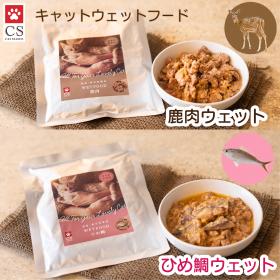 CATSTANCE 鹿肉ウェット・ひめ鯛ウェットの口コミ(クチコミ)情報の商品写真