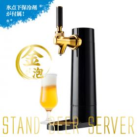 「ビールのうまさは泡で決まる。スタンドビールサーバー(株式会社グリーンハウス)」の商品画像