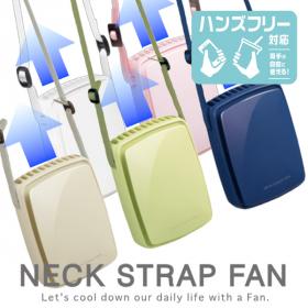 ネックストラップファン2021の商品画像