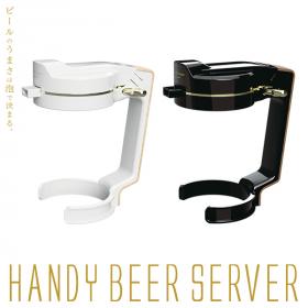 スリム化と軽量化でより使いやすく。ハンディビールサーバーの商品画像