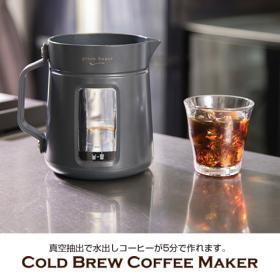「コールドブリューコーヒーメーカー(株式会社グリーンハウス)」の商品画像