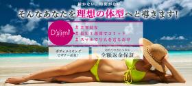 【 D'slim(ディズリム) 】14日体験の商品画像