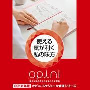 【オピニ】スケジュールノート2012の商品画像