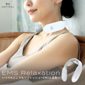株式会社オウルテックの取り扱い商品「いつでもどこでもリフレッシュ EMS Relaxation」の画像