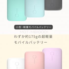 10,000mAhモバイルバッテリー ULTRA LIGHT COMPACT の商品画像