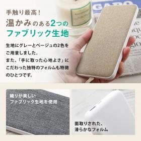 「温かみのあるファブリック生地使用!モバイルバッテリー(株式会社オウルテック)」の商品画像の2枚目