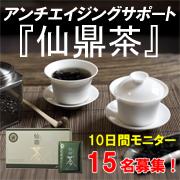 「ノンカフェイン健康茶でスッキリ健康サポート♪ 【仙鼎茶】((株)メディカリサーチ)」の商品画像
