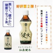 「お手軽デトックス体験♪ 【仙鼎健水】((株)メディカリサーチ)」の商品画像