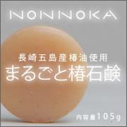 「のんのか(nonnoka) まるごと椿石鹸 (長崎五島産椿油使用)(株式会社のんのか)」の商品画像